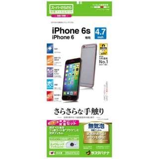 iPhone 6s/6用 スーパーさらさら光沢フィルム 両面セット SR660IP6SA