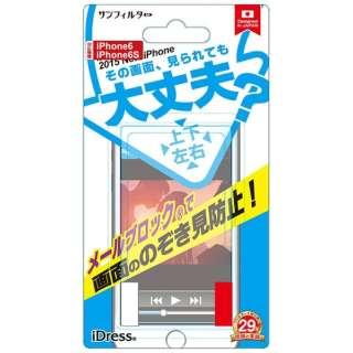 iPhone 6s/6用 覗き見防止画面サイズ ホワイト I6S-MBWH