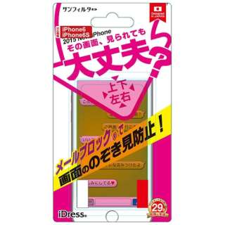 iPhone 6s/6用 覗き見防止画面サイズ ピンク I6S-MBPK