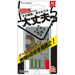 iPhone 6s/6用 覗き見防止画面サイズ ブラック I6S-MBBK