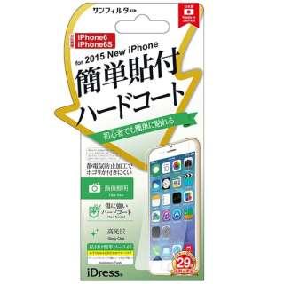 iPhone 6s/6用 簡単貼付ハードコート I6S-SG