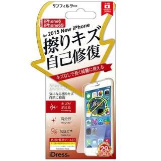 iPhone 6s/6用 擦りキズ自己修復 I6S-MGF
