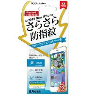 iPhone 6s/6用 さらさら防指紋 I6S-CTF