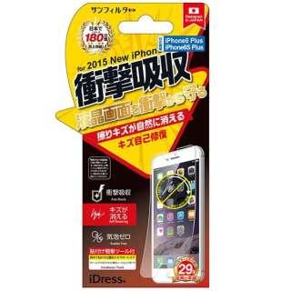 iPhone 6s Plus/6 Plus用 衝撃自己吸収キズ自己修復 I6PS-ASMG