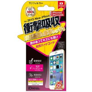 iPhone 6s/6用 衝撃自己吸収光沢ハードコート I6S-ASF