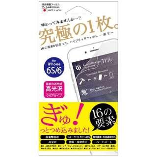 iPhone 6s/6用 ハイブリッドフィルム クリア Hi6S-CL