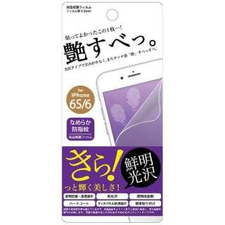 iPhone 6s/6用 なめらか防指紋フィルム Fi6S-CL