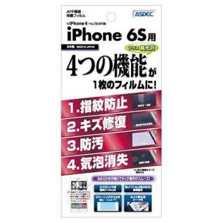 iPhone 6s/6用 AFP画面保護フィルム AFP-IPN07