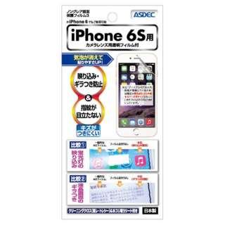 iPhone 6s/6用 ノングレア画面保護フィルム3 NGB-IPN07