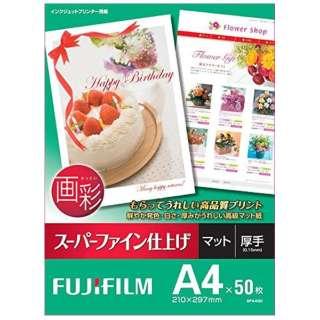 """""""画彩"""" マット仕上げ スーパーファイン仕上げ (A4サイズ・50枚) SFA450"""
