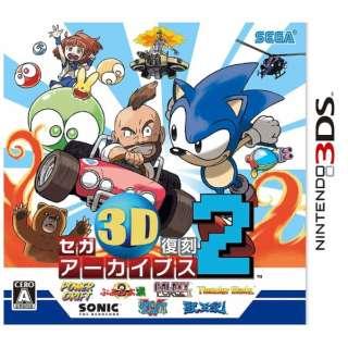 セガ3D復刻アーカイブス2【3DSゲームソフト】