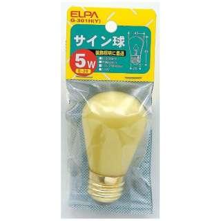 G-301H-Y 電球 サイン球 イエロー [E26 /1個]
