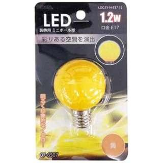 LED電球 装飾用 ミニボール[口金E17 /1.2W] LDG1Y-H-E17 13 イエロー