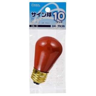 LB-ST4610-R 電球 サイン球 レッド [E26 /赤色 /1個]
