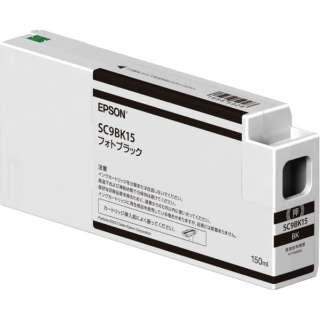 SC9BK15 純正プリンターインク SureColor(EPSON) フォトブラック