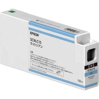 SC9LC15 純正プリンターインク SureColor(EPSON) ライトシアン