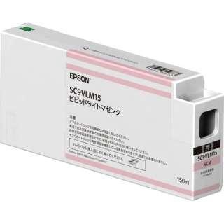 SC9VLM15 純正プリンターインク SureColor(EPSON) ビビッドライトマゼンタ