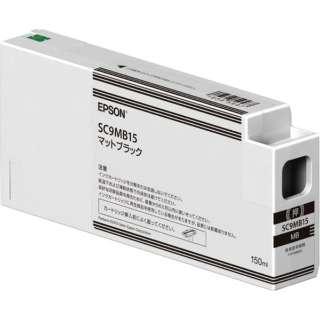 SC9MB15 純正プリンターインク SureColor(EPSON) マットブラック