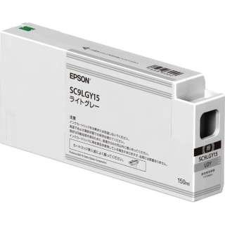 SC9LGY15 純正プリンターインク SureColor(EPSON) ライトグレー