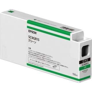 SC9GR15 純正プリンターインク SureColor(EPSON) グリーン