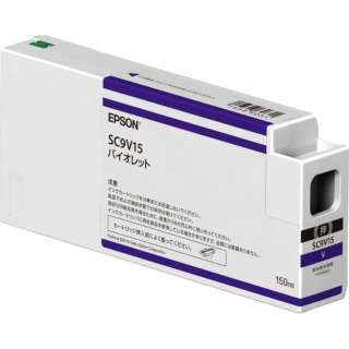 SC9V15 純正プリンターインク SureColor(EPSON) バイオレット