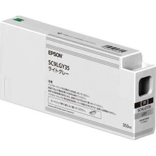 SC9LGY35 純正プリンターインク SureColor(EPSON) ライトグレー