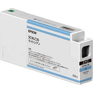 SC9LC35 純正プリンターインク SureColor(EPSON) ライトシアン