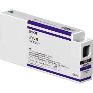 SC9V35 純正プリンターインク SureColor(EPSON) バイオレット