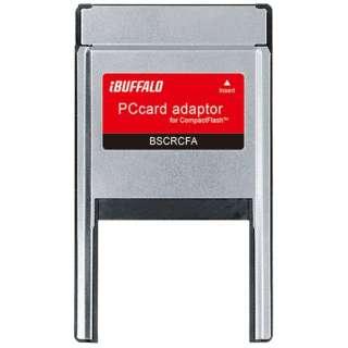 CFカード専用 PCカードアダプター BSCRCFA