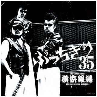 T.C.R.横浜銀蝿R.S.R./横浜銀蝿35周年&リーダー嵐還暦記念アルバム「ぶっちぎり35 ~オールタイム・ベスト」 【CD】