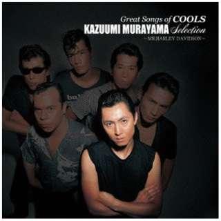 クールス/REAT SONGS of COOLS:村山一海 SELECTION ~Mr.ハーレー・ダビッドソン~ 【CD】