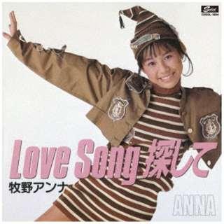 牧野アンナ/コンプリート・シングルス Love Song 探して 【CD】