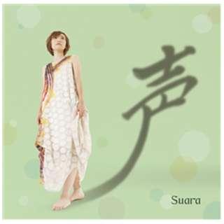 Suara/声 初回限定盤 【CD】