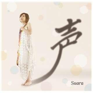 Suara/声 通常盤 【CD】