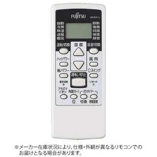 純正エアコン用リモコン AR-RCC1J 【部品番号:9321895005】