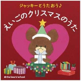 (キッズ)/ジャッキーとうたおう♪ えいごのクリスマスのうた 【CD】