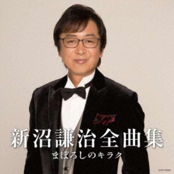 新沼謙治/新沼謙治全曲集 まぼろしのキラク 【CD】 日本コロムビア ...