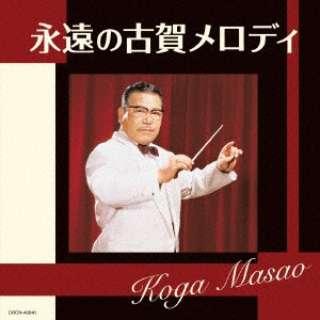 (V.A.)/ザ・ベスト:永遠の古賀メロディ 【CD】
