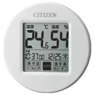 8RD208-A03 高精度デジタル温湿度計 「ライフナビプチA」 8RD208-A03 CITIZEN(シチズン) 白 [デジタル]
