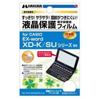 電子辞書液晶保護フィルム(防指紋マット/カシオ EX-word XD-K/SU シリーズ専用/1枚入り) EDGF-CXDK