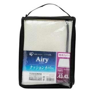 【クッションカバー】アイリスオーヤマ エアリークッション専用カバー(43×43×5.5cm/ホワイト) ACC-4343