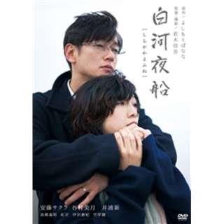 白河夜船 【DVD】