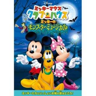 ビックカメラ Com ウォルト・ディズニー・ジャパン ミッキーマウス クラブハウス ミッキーのモンスター