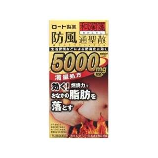 【第2類医薬品】 新・ロート防風通聖散錠満量(264錠)