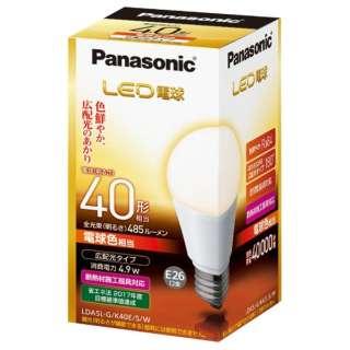 LDA5L-G/K40E/S/W LED電球 ホワイト [E26 /電球色 /1個 /40W相当 /一般電球形 /広配光タイプ]