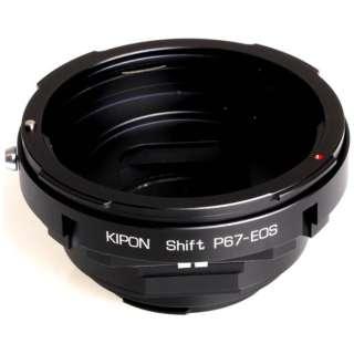 マウントアダプター SHIFT P67-EOS【ボディ側:キヤノンEF/レンズ側:ペンタックス67】