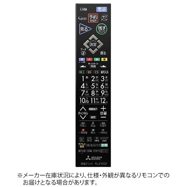 三菱 純正テレビ用リモコン RL21002 M01290P21002