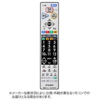 純正テレビ用リモコン RL20502 M01290P20502