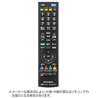 純正テレビ用リモコン RL20101 M01290P20101