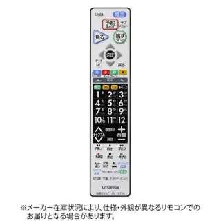 純正テレビ用リモコン RL19704 M01290P19704